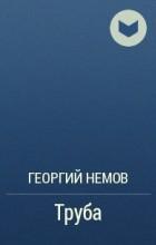 Георгий Немов - Труба