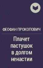 Феофан Прокопович - Плачет пастушок в долгом ненастии