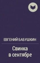 Евгений Бабушкин - Свинка в сентябре