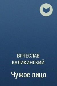 Вячеслав Каликинский - Агасфер. Чужое лицо