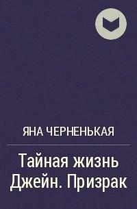 Яна Черненькая - Тайная жизнь Джейн. Призрак
