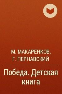 Григорий Пернавский - Победа. Детская книга