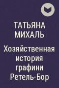 Татьяна Михаль - Хозяйственная история графини Ретель-Бор