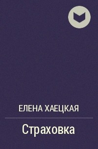 Елена Хаецкая - Страховка