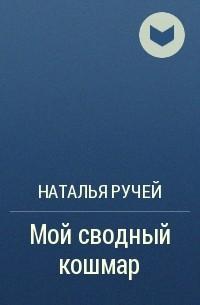 Наталья Ручей - Мой сводный кошмар