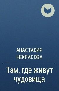 Анастасия Некрасова - Там, где живут чудовища