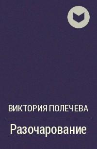 Виктория Полечева - Разочарование