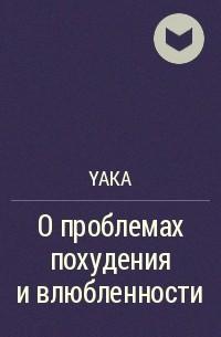 Yaka - О проблемах похудения и влюбленности