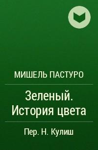 Мишель Пастуро - Зеленый. История цвета