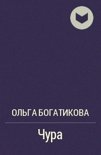 Ольга Богатикова - Чура