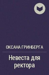 Оксана Гринберга - Невеста для ректора