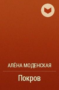 Алёна Моденская - Покров