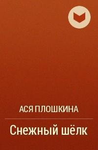 Ася Плошкина - Снежный шёлк