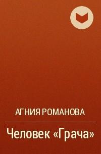 Агния Романова - Человек «Грача»