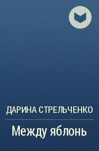 Дарина Стрельченко - Между яблонь