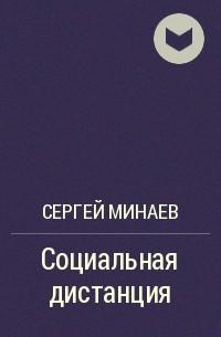 Сергей Минаев - Социальная дистанция