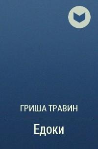 Гриша Травин - Едоки