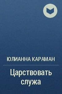 Юлианна Караман - Царствовать служа
