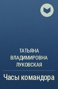 Татьяна Владимировна Луковская - Часы командора