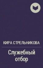 Кира Стрельникова - Служебный отбор