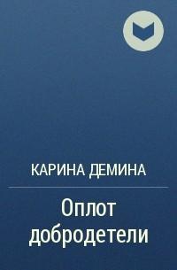 Карина Демина - Оплот добродетели