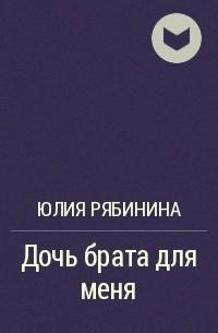 Юлия Рябинина - Дочь брата  для меня