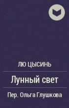 Лю Цысинь - Лунный свет