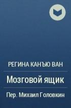 Регина Канъю Ван - Мозговой ящик