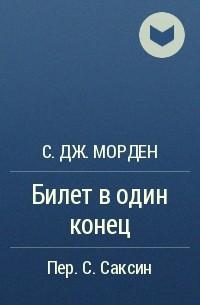 С. Дж. Морден - Билет в один конец