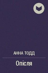 Анна Тодд - Опісля