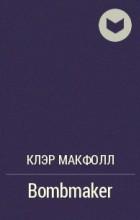 Клэр Макфолл - Bombmaker