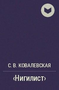 С. В. Ковалевская - ‹Нигилист›
