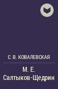 С. В. Ковалевская - M.E.Салтыков-Щедрин