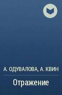 Анна Квин - Отражение