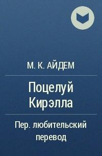 М. К. Айдем - Поцелуй Кирэлла