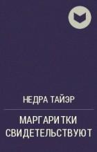 Недра Тайэр - МАРГАРИТКИ СВИДЕТЕЛЬСТВУЮТ