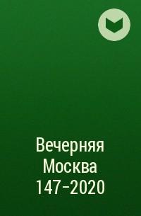 Редакция газеты Вечерняя Москва - Вечерняя Москва 147-2020