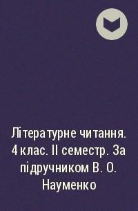 - Літературне читання. 4 клас. ІІ семестр. За підручником В. О. Науменко
