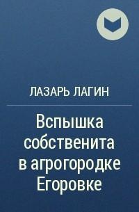 Лазарь Лагин - Вспышка собственита в агрогородке Егоровке