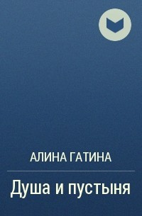 Алина Гатина - Душа и пустыня