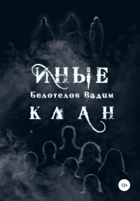 Вадим Белотелов - Иные. Клан
