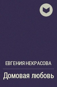 Евгения Некрасова - Домовая любовь