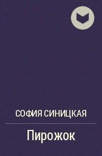 София Синицкая - Пирожок