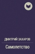 Дмитрий Захаров - Самолетство