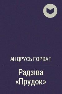 Андрусь Горват - Радзiва
