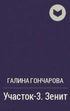 Галина Гончарова - Участок-3. Зенит