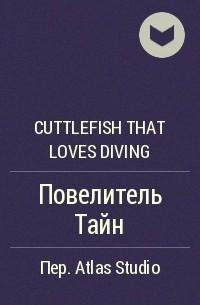 Cuttlefish That Loves Diving - Повелитель Тайн