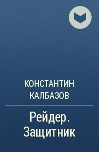 Константин Калбазов - Рейдер. Защитник