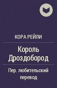 Кора Рейли - Король Дроздобород
