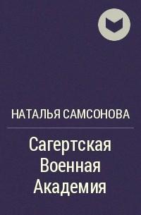 Наталья Самсонова - Сагертская Военная Академия